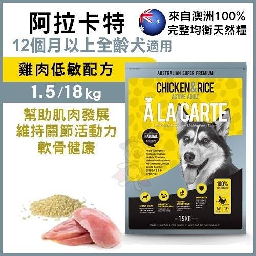 『寵喵樂旗艦店』【免運】A LA CARTE阿拉卡特《天然糧 雞肉低敏配方》1.5KG/包 成犬適用