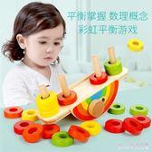 兒童平衡木制積木益智力教具寶寶1-2周歲3早教游戲6男孩玩具 DR20355【Rose中大尺碼】