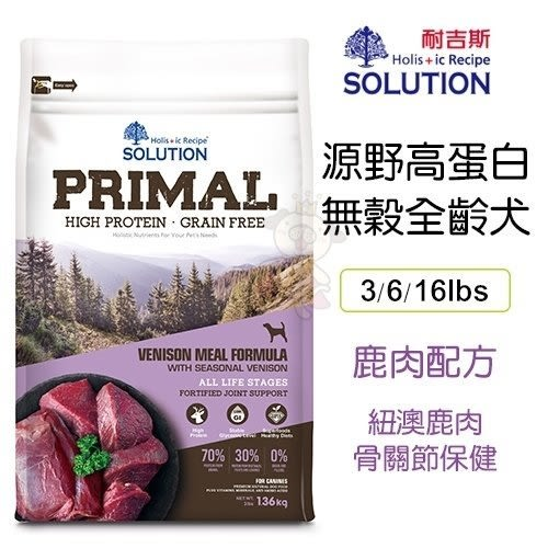 *KING WANG*新耐吉斯SOLUTION《PRIMAL源野高蛋白系列 無穀全齡犬-鹿肉配方》16磅 狗飼料