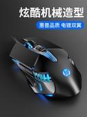 滑鼠 HP/惠普電競鼠標有線游戲專用吃雞機械宏筆記本台式電腦靜音無聲 夢藝家