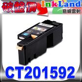 全錄 CT201592 藍色 相容碳粉匣 【適用】CP105b/CP205/CM205b/CP215w/CM215b/CM215fw /另有CT201591/CT201593/CT201594