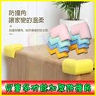 【超柔軟L型加厚防撞角】嬰幼兒童居家安全防護防撞條 橡膠發泡海綿防撞角墊 書桌椅子保護角套