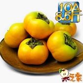 【南紡購物中心】果之家 產地嚴選台中新社香濃多汁10A甜柿8.5斤