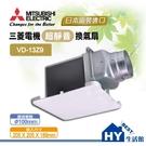 MITSUBISHI 三菱電機 VD-13Z9 浴室超靜音換氣扇/排風扇 日本原裝進口 全機三年保固《HY生活館》