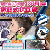 高清130萬畫素鏡頭挖耳棒 安卓手機 潔耳器 潔耳棒 攝影機 掏耳棒 內視鏡 耳朵清潔器 延伸鏡頭