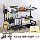 不鏽鋼水槽瀝水架[長85cm]【JL精品工坊】 碗籃 餐具架 瀝水架 置物架 碗盤收納 餐具收納架