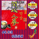 C31D【開城高麗蔘▪3D茶】►均價【3300元/斤/600g】►共(3斤/1800g)║✔6年根▪北韓高麗蔘茶(食品)