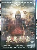 影音專賣店-P07-302-正版DVD-電影【菜鳥刺客】-唐威森
