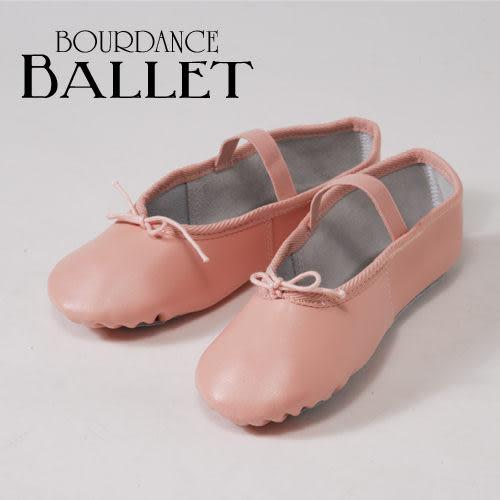*╮寶琦華Bourdance╭*芭蕾軟鞋系列☆台製軟鞋【80100011】