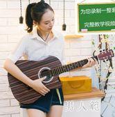 初學者吉他38寸民謠練習男女學生吉它樂器練習吉他 zm4739『男人範』TW