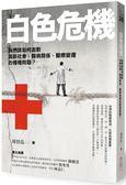 (二手書)白色危機:我們該如何面對高齡社會、醫病關係、醫療變遷的種種問題?