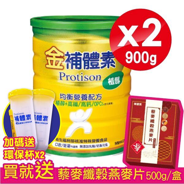 金補體素 植醇 機能性奶粉 900g/瓶x2 (陳美鳳真心推薦) 專品藥局【2012358】