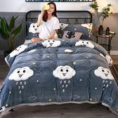 法蘭絨蓋毯 冬季宿舍學生珊瑚絨毯子法蘭絨暖暖被毛毯加厚被子蓋毯雙人單人保暖床單毯被