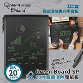 【20吋大面板-全台唯一 局部清除專利手寫板】Green Board SP 20 局部清除電紙板 新上市