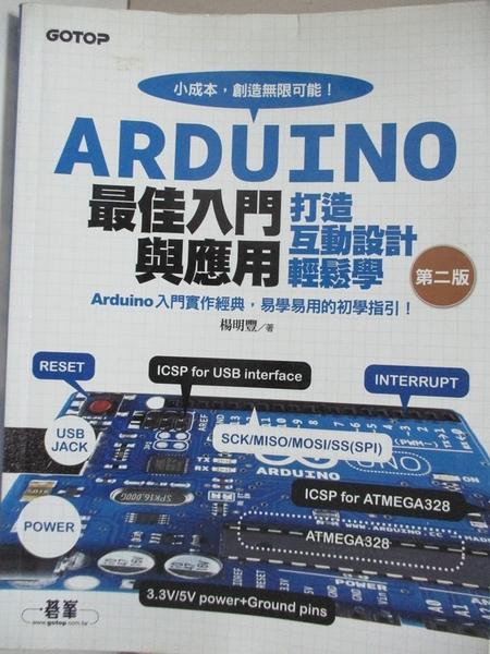 【書寶二手書T7/電腦_J3B】Arduino最佳入門與應用2/e_楊明豐