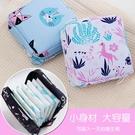 日韓風-衛生棉收納包 //小物收納包 化妝包 衛生棉包 女孩必備