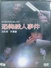挖寶二手片-J09-035-正版DVD*韓片【恐怖殺人事件】-沈形來*朴美善*張美姬*申星一