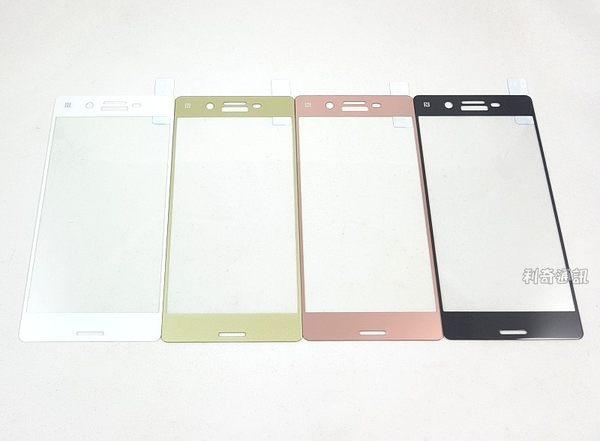 SONY Xperia X F5121 F5122 / XP F8132 滿版鋼化玻璃保護貼 (四色可選)