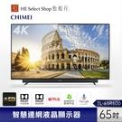 CHIMEI 奇美 65型 多媒體液晶顯示器 TL-65R600【只送不裝】