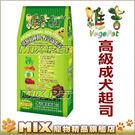 ◆MIX米克斯◆維吉機能素食狗飼料【高級成犬-起司 1.8公斤】