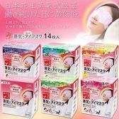 【日本花王】40度CSPA溫感蒸氣眼罩 (14枚入) 現貨 朵拉大特價359元!!!!