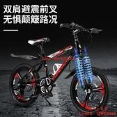 兒童自行車6-18歲中大童男孩女孩18\/22寸小學生腳踏山地單車【齊心88】