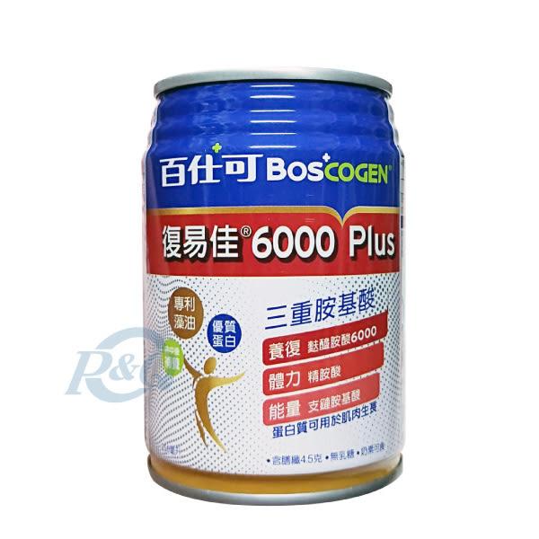 專品藥局 (新)百仕可 BOSCOGEN 復易佳6000 Plus 營養素250ml 1罐(添加麩醯胺酸6000毫克)【2011313】