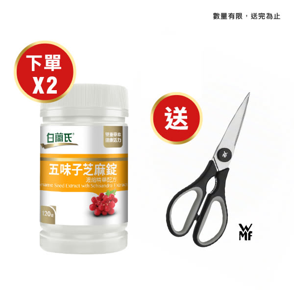 白蘭氏 五味子芝麻錠 濃縮精華配方 120錠/