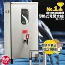《開店用》偉志牌 即熱式電開水機 GE-415HL (單熱 檯掛兩用)商用飲水機 飲水機 開飲機