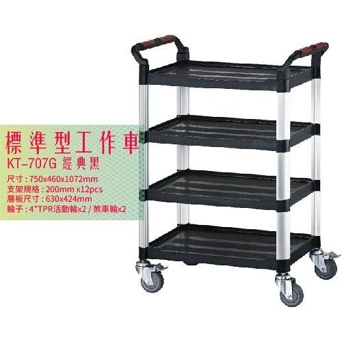 KT-707G《標準型工作車》黑 工作車 手推車 工具車 餐車 置物車 收納車