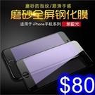 磨砂紫藍光 iphone6/7/8/X鋼化膜 全屏滿版蘋果手機鋼化膜 抗紫藍光磨砂防指紋