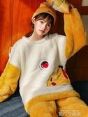 珊瑚絨睡衣女秋冬季加厚韓版甜美可愛比卡丘冬天法蘭絨家居服套裝 依凡卡時尚
