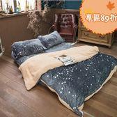 【預購】冬季星空 (雙人)法蘭絨床包+雙人被套四件組 溫暖舒適     觸感細緻  溫暖過冬