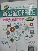 【書寶二手書T1/電腦_YGB】超實用!Word.Excel.PowerPoint辦公室Office必備50招省時技_張雯燕_附光碟