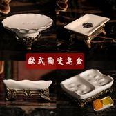 歐式復古陶瓷香皂盒創意家居肥皂盒高檔冰裂瓷皂托皂碟   酷男精品館