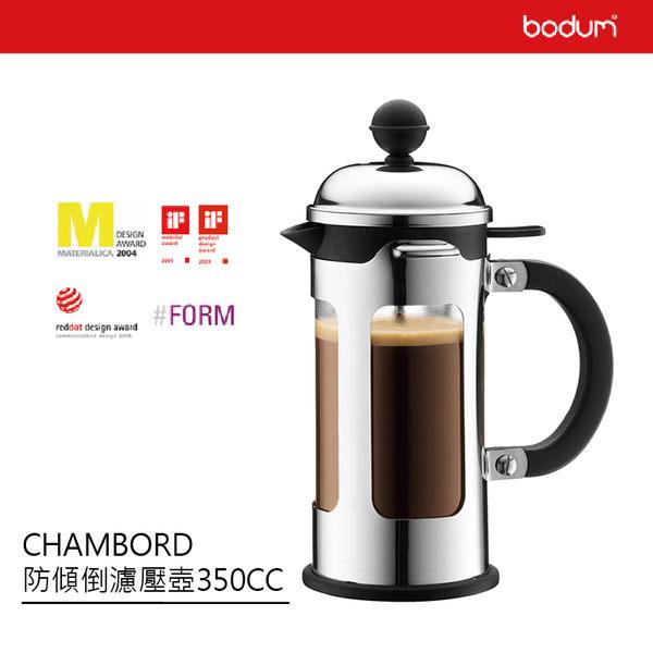 丹麥Bodum-CHAMBORD防傾倒濾壓壺350CC-銀色