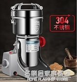 中藥材粉碎機器家用小型鋼磨粉機五谷干磨打粉機破超細商用研磨機NMS【名購新品】