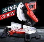 戰虎10寸255MM多功能鋸鋁機 鋁材木材切割機 45度斜切鋸界鋁機 igo摩可美家