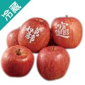 日本印字蘋果8顆/盒(3kg±10%/盒)【愛買冷藏】