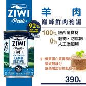 【SofyDOG】ZiwiPeak巔峰 92%鮮肉無穀狗主食罐-羊肉(390g)狗罐頭 主食罐