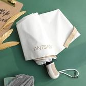 全自動太陽傘晴雨傘兩用女折疊遮陽防曬防紫外線傘【愛物及屋】