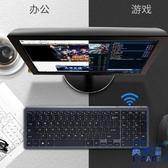 無線鍵盤筆記本電腦臺式超薄靜音家用藍牙鍵盤辦公【英賽德3C數碼館】