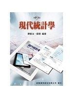 二手書博民逛書店 《現代統計學2/E(2版)》 R2Y ISBN:9865761335│廖敏治