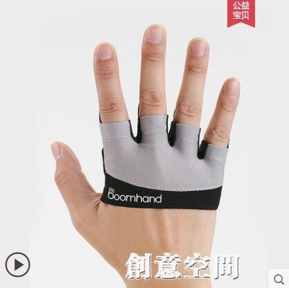 四指健身手套男半指運動女防滑拉單杠引體向上瑜伽訓練鍛煉專業 創意新品
