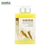 MORIA 莫伊拉 極緻精華 溫和配方洗毛精 低敏燕麥 500ml X 1瓶