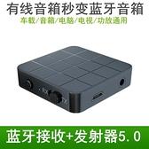 藍牙音頻接收發射器二合一5.0版本3.5MM藍牙適配器電視轉音響功放一米 【七七小鋪】