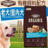 四個工作天出貨除了缺貨》新歐奇斯ORGANIX》95%有 機老犬室內犬飼料-10lb/4.53kg