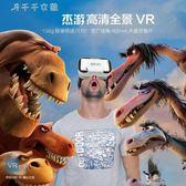 VR眼鏡一體機全景VR頭盔蘋果安卓專用智慧眼鏡頭戴式可用(消費滿一千現折一百)