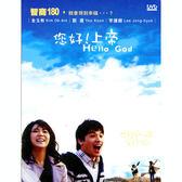 韓劇 - 您好!上帝DVD (全25集) 劉建/金玉彬/李鍾赫