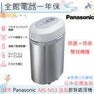 Panasonic經典款廚餘處理機 除菌 除臭 有機肥料 省電 簡單操作 大容量 2~6人家庭皆適用